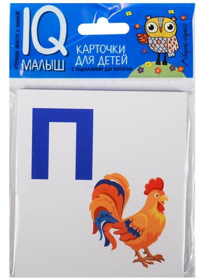 Азбука (П-Я). Карточки для детей с подсказками для взрослых