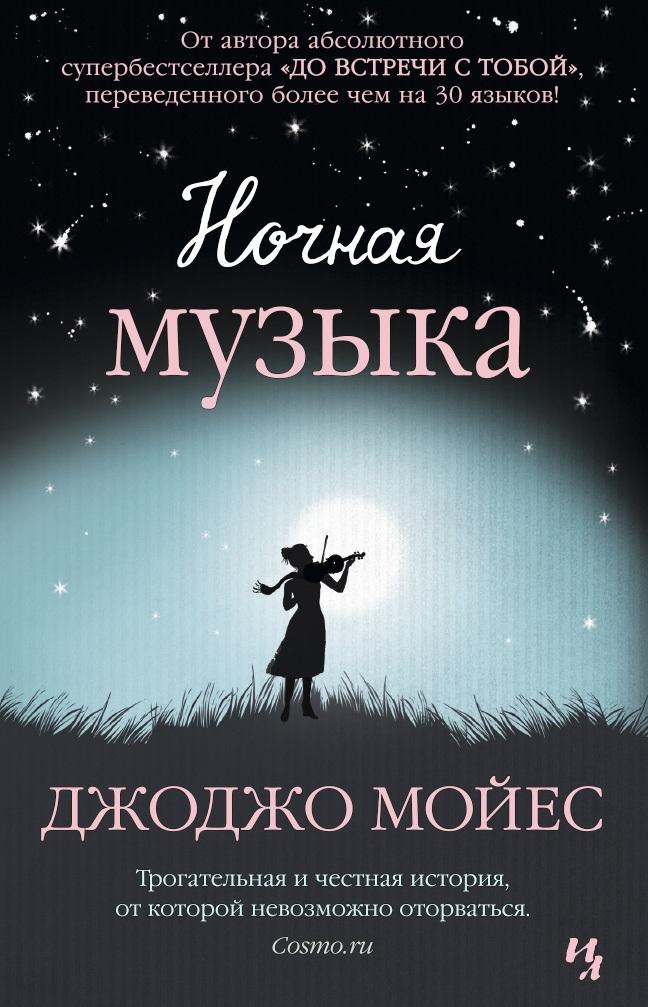 Мойес Дж. Ночная музыка мойес дж ночная музыка