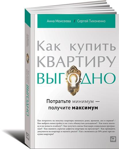 Моисеева А., Тихоненко С. Как купить квартиру выгодно. Потратьте минимум - получите максимум книги альпина паблишер как продать квартиру выгодно вложите минимум получите максимум хоум стейджинг