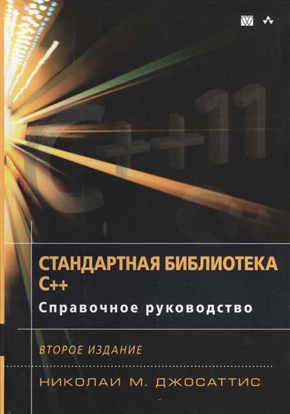 Джосаттис Н. Стандартная библиотека C++. Справочное руководство. Второе издание