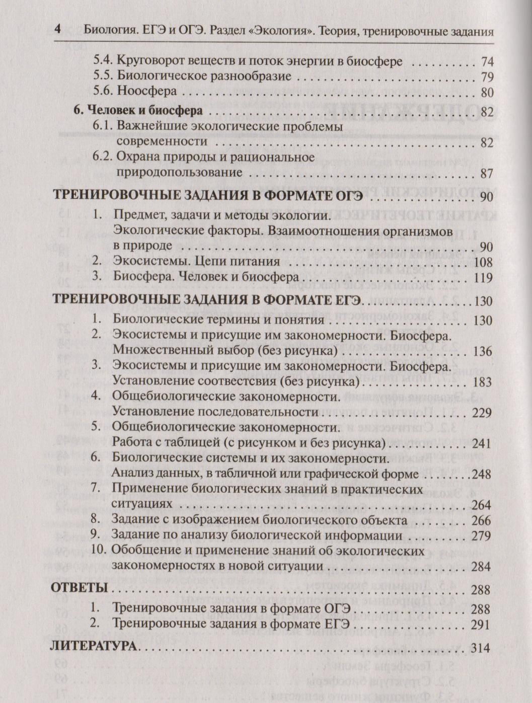 Илексика 5 класс ответы и решения ершова