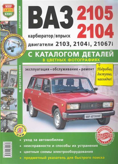 ВАЗ-2105 / 2104 с каталогом деталей