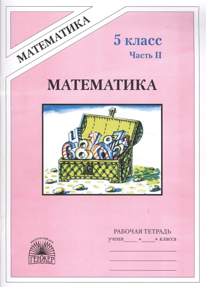 Миндюк М., Рудницкая В. Математика. 5 класс. Рабочая тетрадь. В 2-х частях. Часть II потапов м шевкин а математика рабочая тетрадь 5 класс в 2 х частях комплект из 2 х книг в упаковке