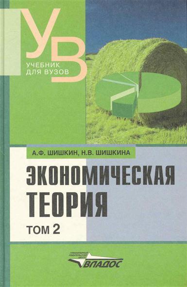 Шишкин А.: Экономическая теория Учеб. т.2/2тт