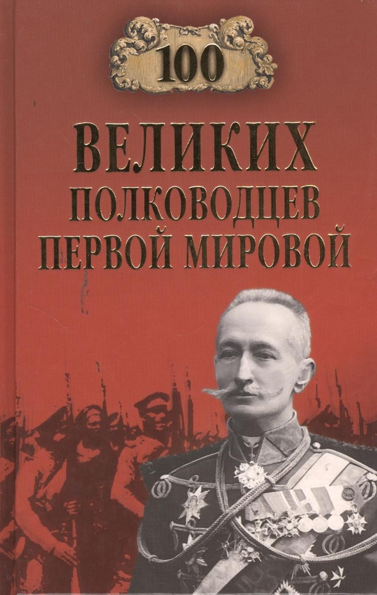 Залесский К. Сто великих полководцев Первой мировой