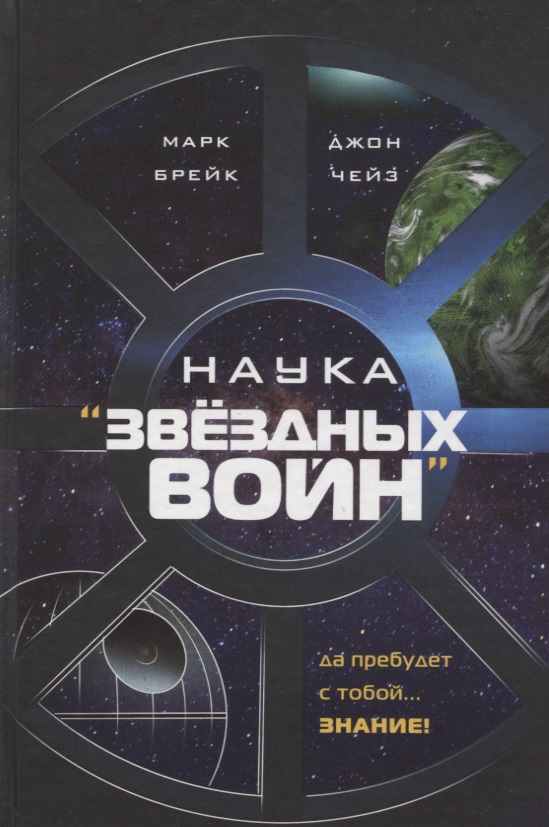 Брейк М., Чейз Дж. Наука Звездных Войн м м гаафар наука чтения руки