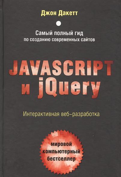 Дакетт Дж. Javascript и jQuery. Интерактивная веб-разработка с а беляев разработка игр на языке javascript учебное пособие