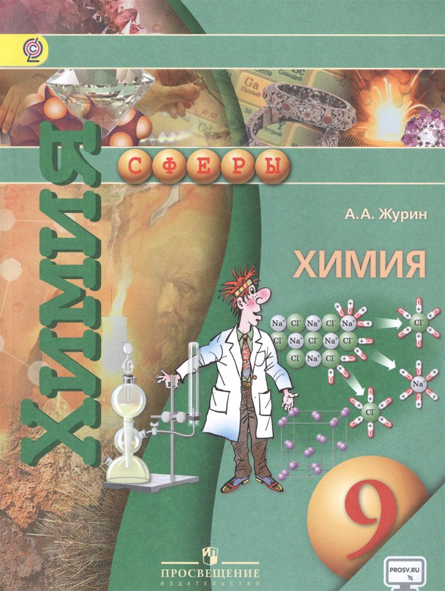 Химия. 9 класс. Учебник для общеобразовательных организаций