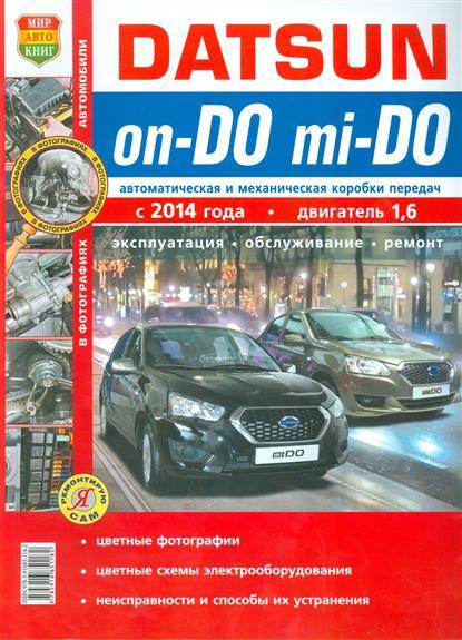 Солдатов Р., Шорохов А. (ред.) Datsun on-DO mi-DO автоматическая и механическая коробки передач с 2014 года, двигатель 1,6. Эксплуатация, обслуживание, ремонт