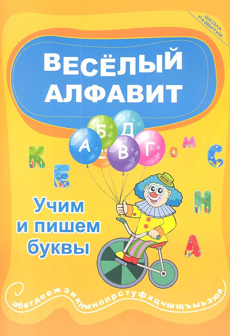 Краснощекова Н. (сост.) Веселый алфавит. Учим и пишем буквы