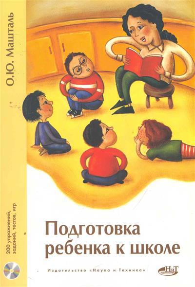 Подготовка ребенка к школе 200 упраж. зад. тестов игр