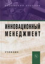 Горфинкель В. (ред.) Инновационный менеджмент Горфинкель инновационный менеджмент учебник