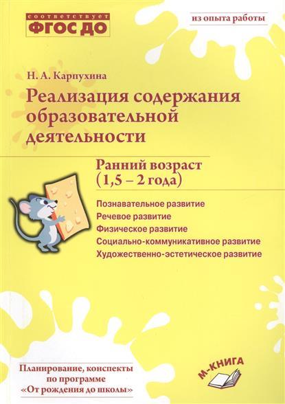 Реализация содержания образовательной деятельности. Ранний возраст (1,5-2 года). Практическое пособие