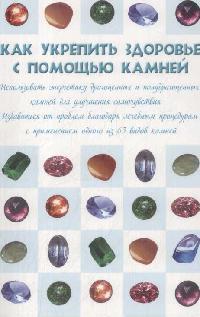 Гаврилова А. Как укрепить здоровье с помощью камней гаврилова а дмитриева н красота и здоровье большая энциклопедия