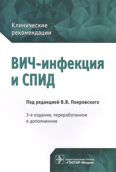 ВИЧ-инфекция и СПИД Клинические рекомендации