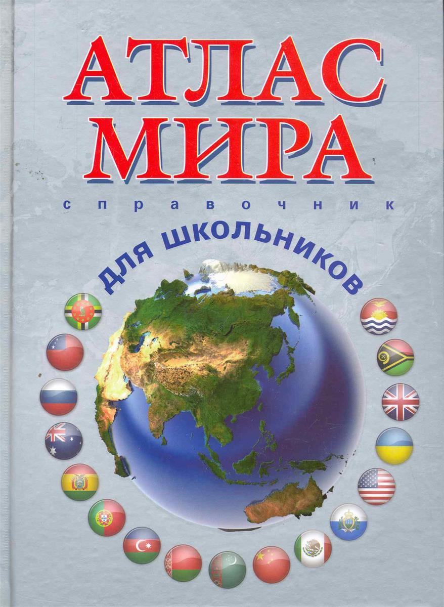 Атлас мира Справочник для школьников