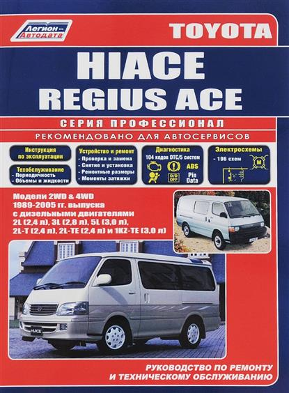 Toyota Hi-Ace 2WD&4WD 1989-2001 с диз. двиг.