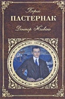 Доктор Живаго (Русская Классика. ХХ Век). Пастернак Б. (Эксмо)