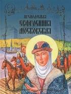 Преподобная Ефросиния Московская