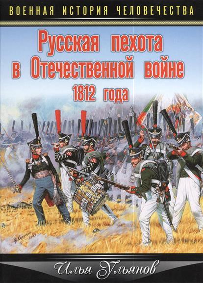 Ульянов И. Русская пехота в Отечественной войне 1812 года