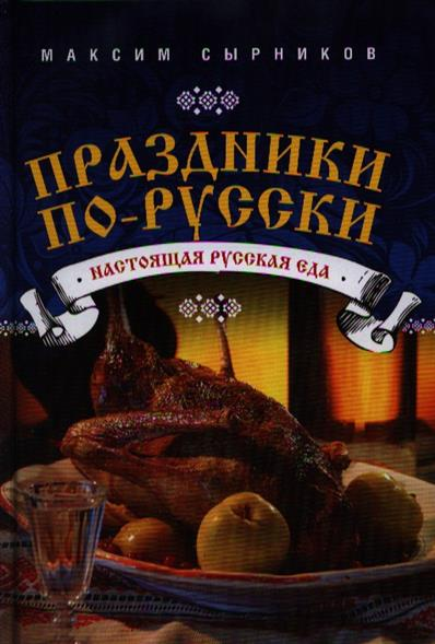 Праздники по-русски