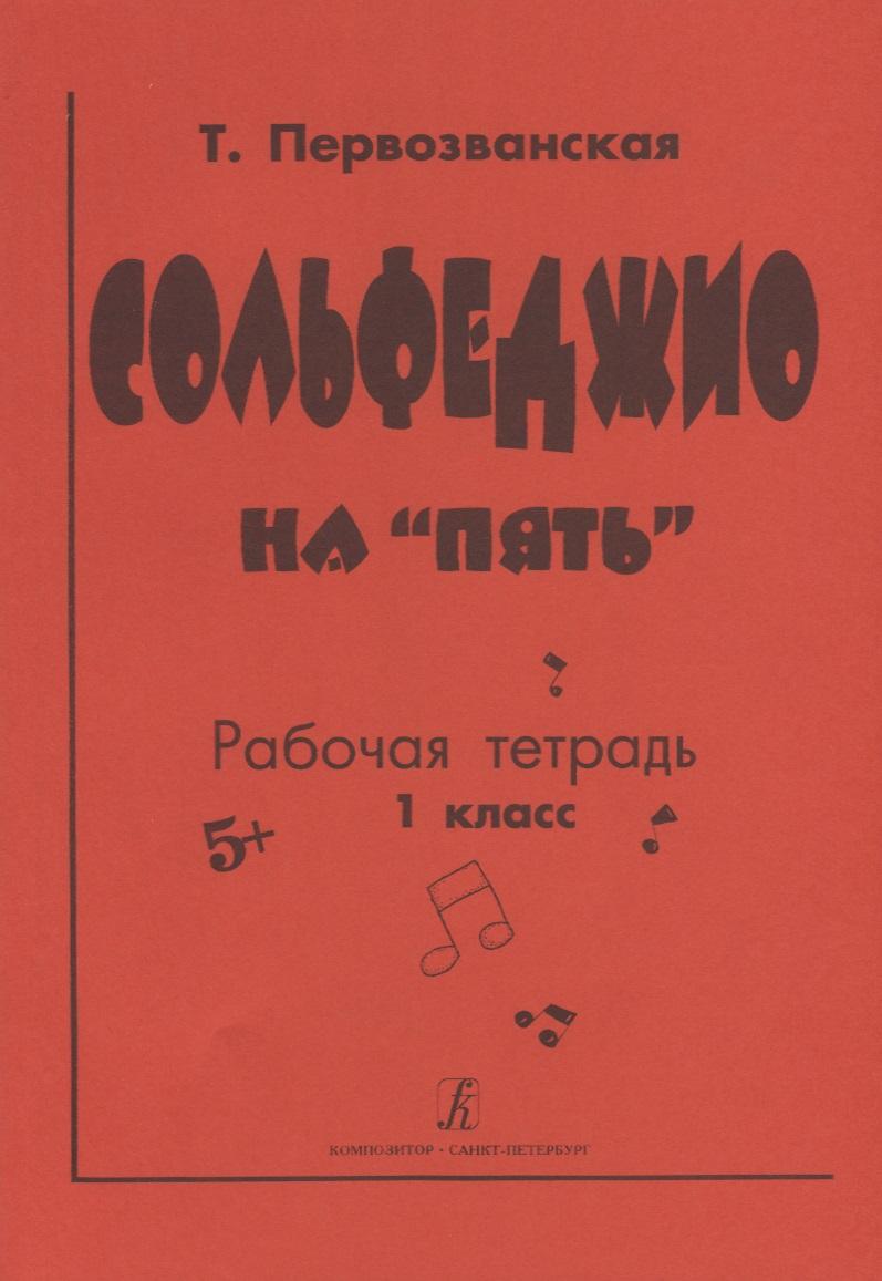Первозванская Т. Сольфеджио на «пять». Рабочая тетрадь. 1 класс
