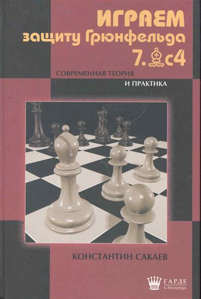 Играем защиту Грюнфельда 7.c4