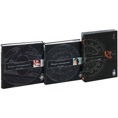 Трансерфинг 1-5 аудио. Форум 1-2 (комплект из 2 книг и аудиокниги MP3 на 6 CD)