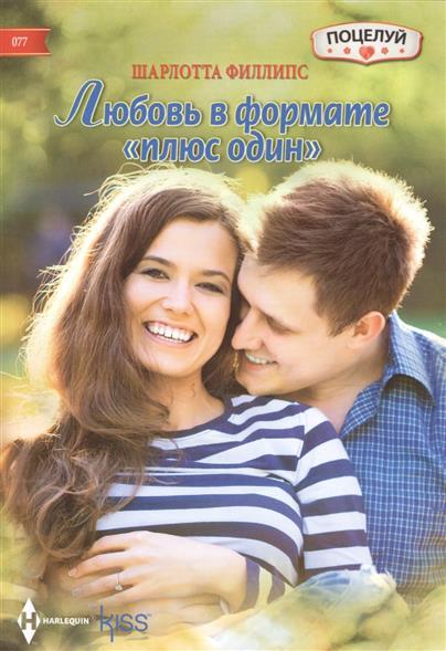 Филлипс Ш.: Любовь в формате