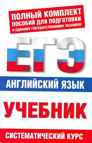 ЕГЭ Английский язык Учебник Систематический курс