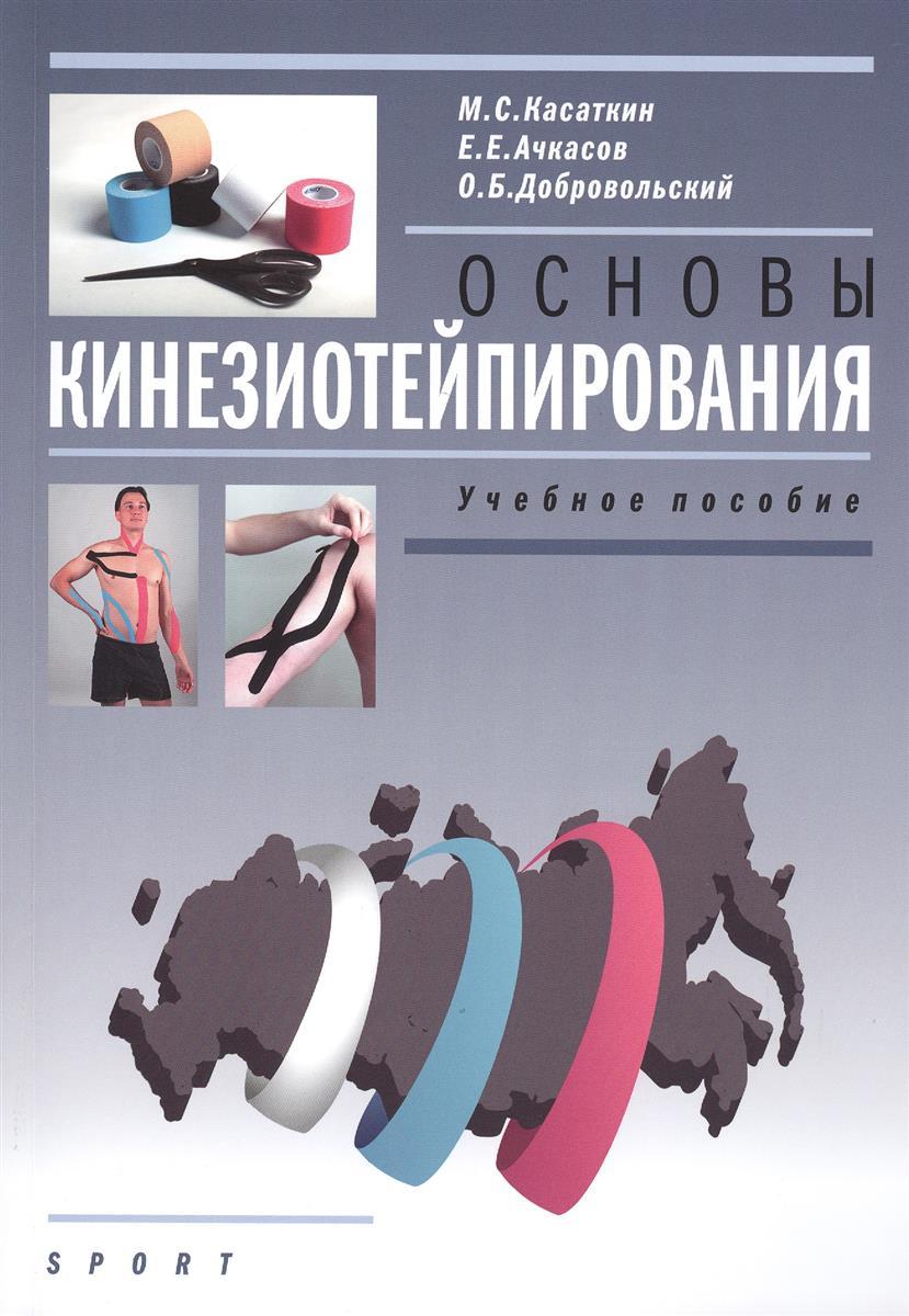 Касаткин М., Ачкасов Е., Добровольский О. Основы кинезиотейпирования. Учебное пособие