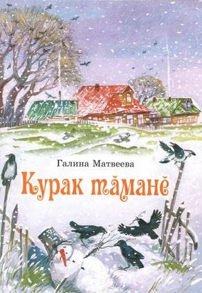 Матвеева (Антонова) Г. Грачиная метель (на чувашском языке) ISBN: 9785767024520