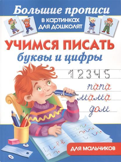 Дмитриева В. (сост.) Учимся писать буквы и цифры. Для мальчиков дмитриева в сост 1000 упражнений для мальчиков