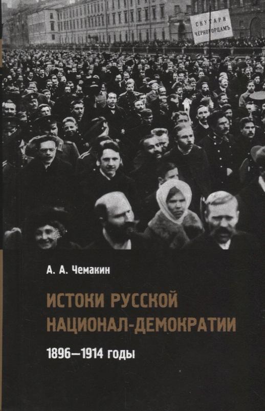 Чемакин А. Истоки русской национал-демократии. 1896—1914 годы
