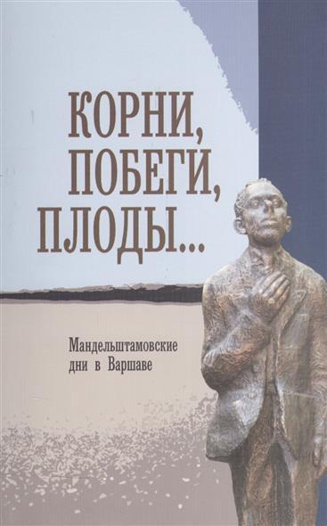 Нерлер П.: Корни, побеги, плоды… Мандельштамовские дни в Варшаве. В двух частях. Часть 1