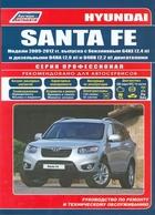 Hyundai SANTA FE. Модели 2009-2012 гг. выпуска с бензиновым G4KE (2,4 л.) и дизельными D4HA (2,0 л. Common Rail), D4HB (2,2 л. Common Rail) двигателями. Руководство по ремонту и техническому обслуживанию