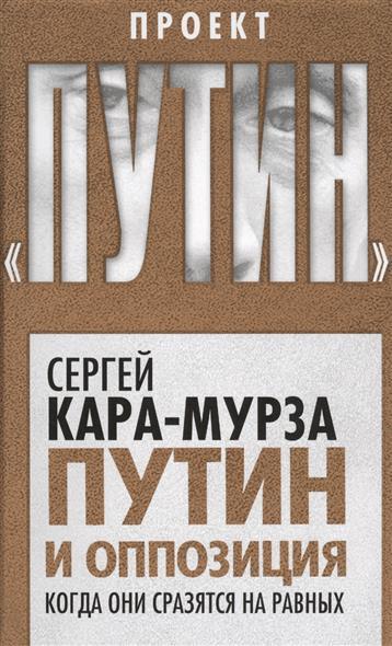 Кара-Мурза С. Путин и оппозиция. Когда они сразятся на равных кара мурза с г и др оранжевая мина