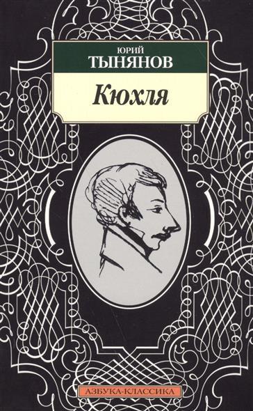 Тынянов Ю. Кюхля настенный светильник lussole diamante lsc 5301 01