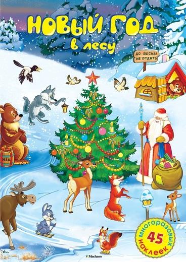 Земнов М. Новый год в лесу. 45 многоразовых наклеек. Стихи. Игровые задания игровые стихи