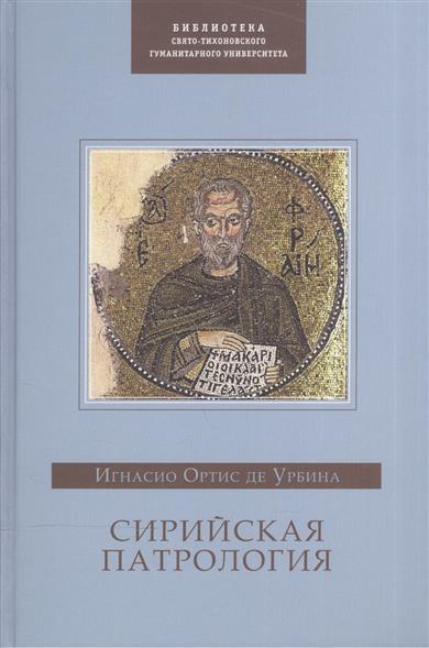 Ортис де Урбина И. Сирийская патрология