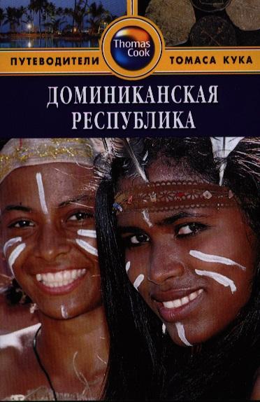 Левитт Р. Доминиканская Республика. Путеводитель. 2-е издание, переработанное и дополненное
