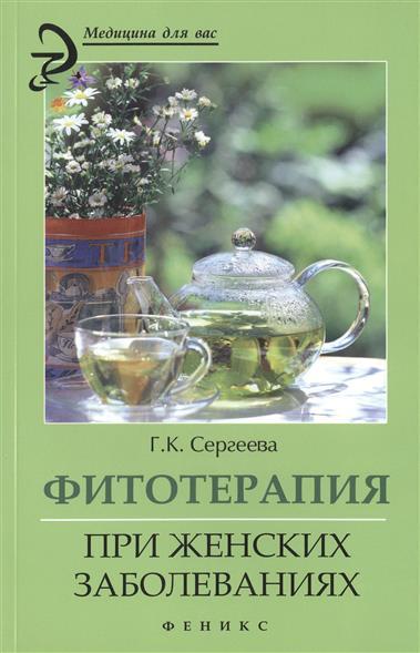 Сергеева Г. Фитотерапия при женских заболеваниях