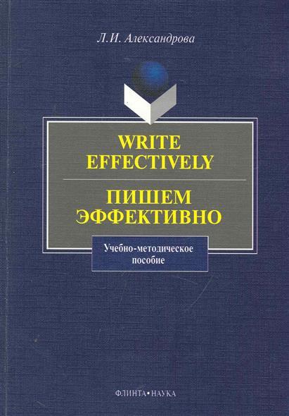 Александрова Л. Write effectively Пишем эффективно Учеб.-метод. пос.