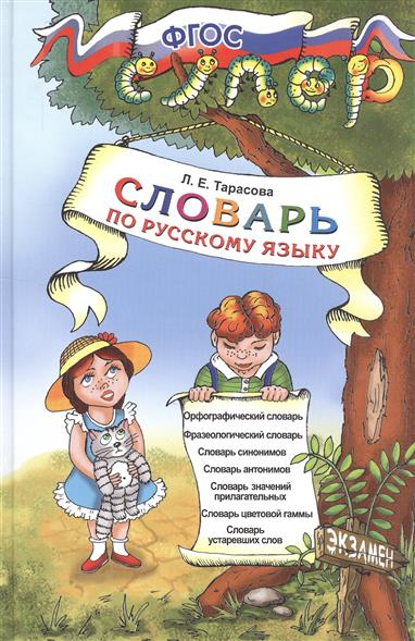 Тарасова Л. Словарь по русскому языку для младших школьников