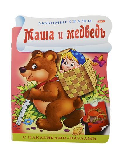 Маша и медведь. С наклейками-пазлами