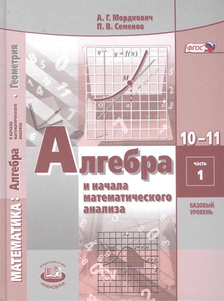 Мордкович А., Семенов П. Алгебра и начала математического анализа. 10-11 классы. Учебник для общеобразовательных организаций (базовый уровень). В 2 частях (комплект из 2 книг) базовый комплект bosch gba 10 8v 2 5ah ow b gal 1830 w 1600a00j0f