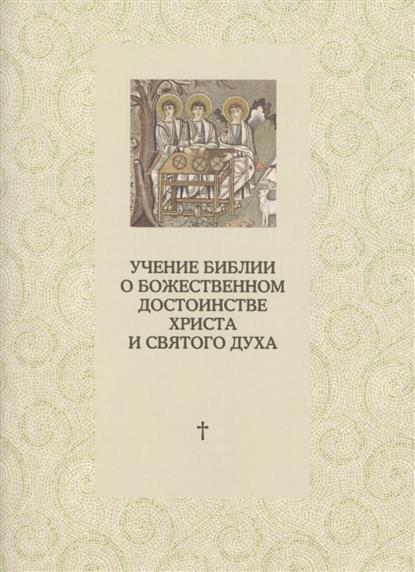 Учение Библии о Божественном достоинстве Христа и Святого Духа Полемика с сектантами
