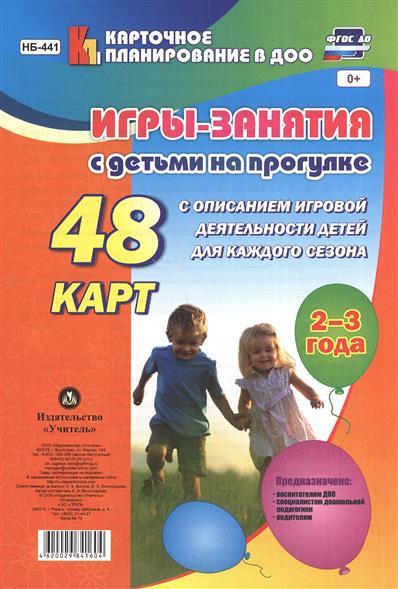 Виноградова Е. Игры-занятия с детьми на прогулке. 48 карт с описанием игровой деятельности детей для каждого сезона. 2-3 года скоробогатова е волшебные игры с детьми