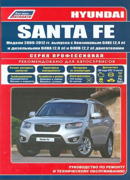 Hyundai SANTA FE. Модели 2009-2012 гг. выпуска с бензиновым G4KE (2,4 л.) и дизельными D4HA (2,0 л. Common Rail), D4HB (2,2 л. Common Rail) двигателями. Руководство по ремонту и техническому обслуживанию чемодан тележка santa fe 73 л 3177 24 бордо