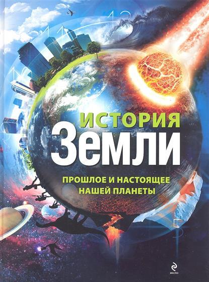 История Земли. Прошлое и настоящее нашей планеты